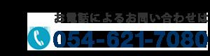 お電話によるお問い合わせ tel:054-621-7080